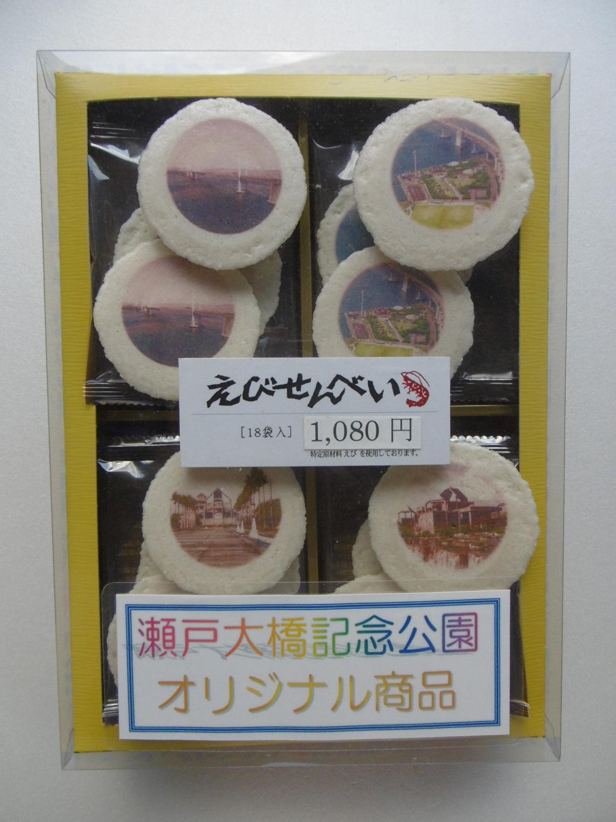 お土産品「オリジナルえびせんべい」