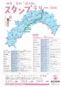 高知県内「道の駅」限定 スタンプラリー「チャレンジシート」(高知県内の各道の駅で配布)