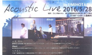 Acoustic  Live  2016 in  UMIHOTARU