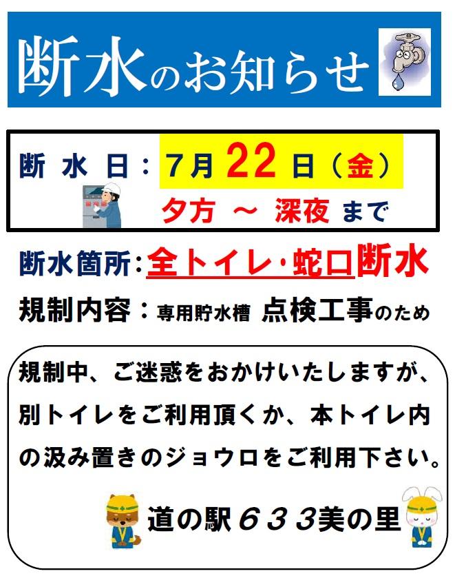 20160722_kochi_musasabi_oshirase