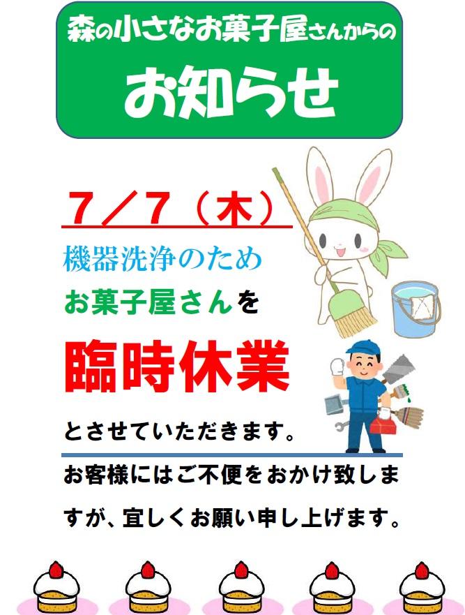 20160707道の駅633美の里森の小さなお菓子屋さん