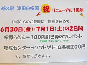 道の駅「津田の松原」リニューアル1周年