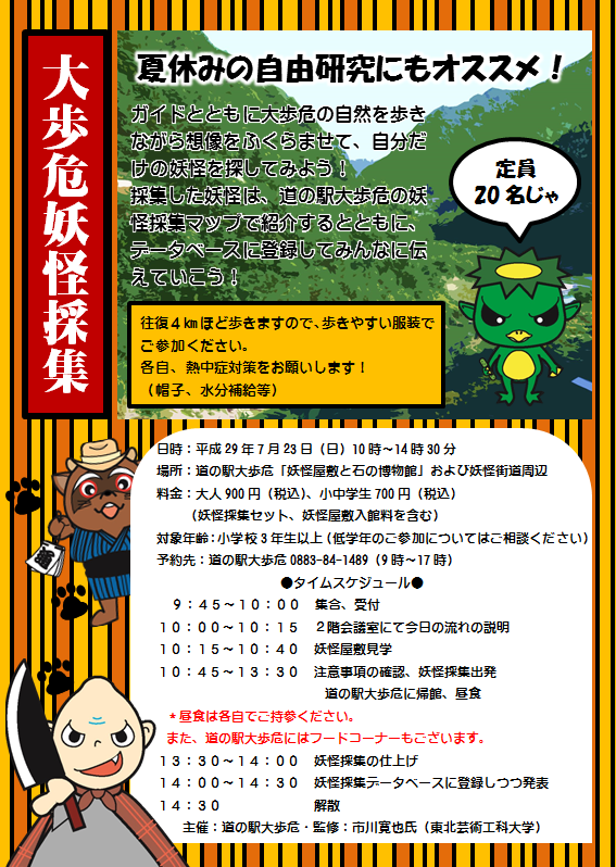 大歩危妖怪採集のお知らせ