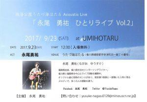 永尾勇祐 ひとりライブVol.2
