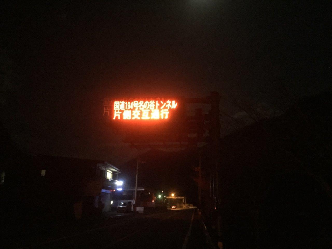 道の駅633美の里(むささびのさと)「国道194号 名の谷トンネル火災事故に伴う上下線通行止の解除」について(12月31日21時更新)