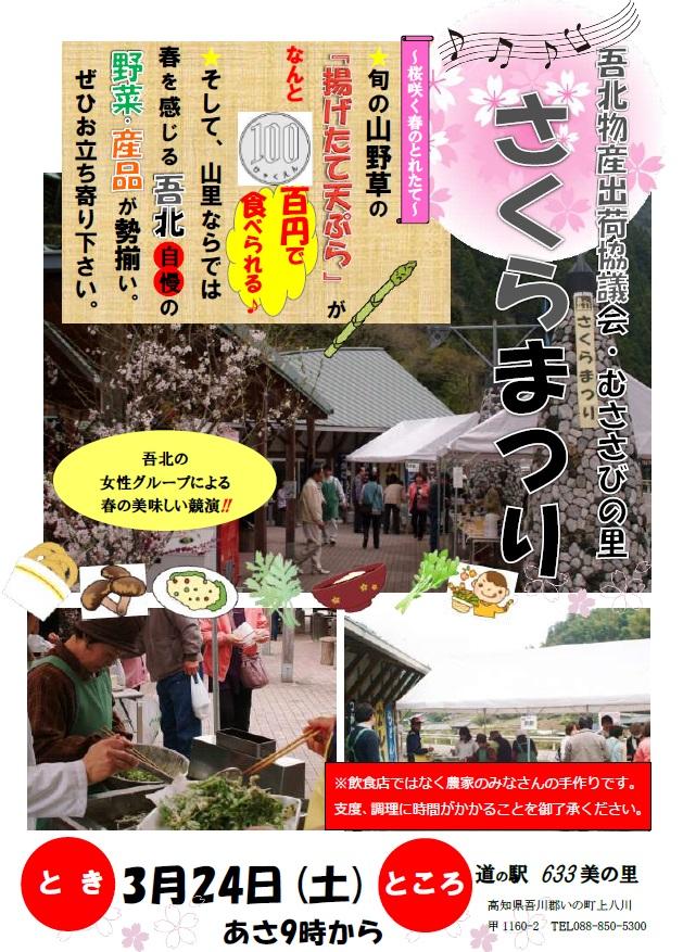 道の駅633美の里(むささびのさと)3/24(土)「さくらまつり」(山菜の天ぷらイベント)の開催!