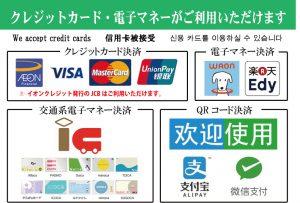 しまなみ海道の道の駅でクレジットカード・電子マネー・Alipay・Wechatpayがご利用いただけます!