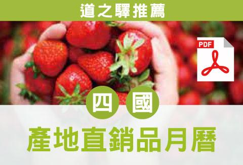 農産パンフレット_繁体語